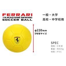 Ferrari Leather Soccer Ball (Red)